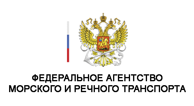 Федеральное Агентство Морского и Речного Транспорта