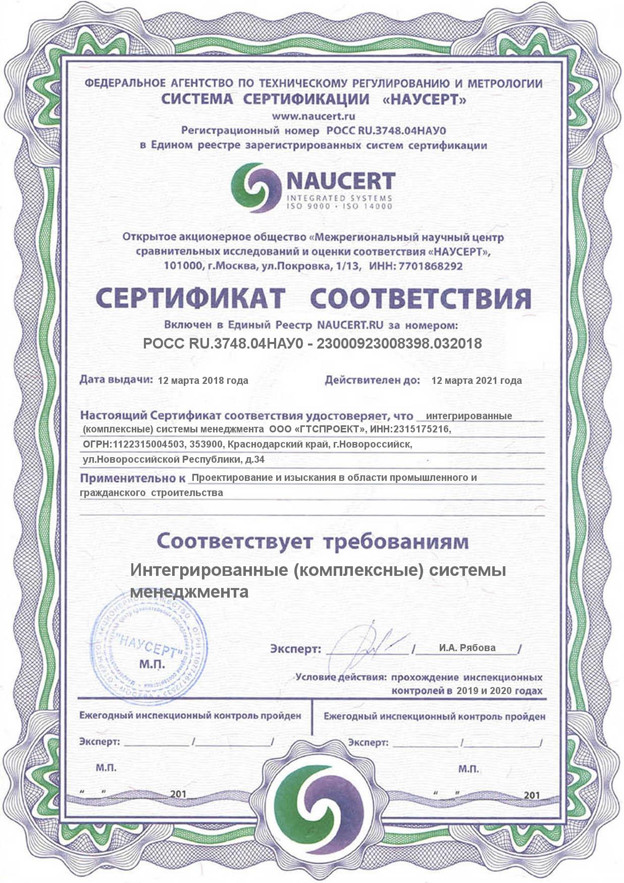 cert_integrated